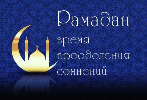 (Рамазан) Рамадан картинки с надписями и поздравлениями ...