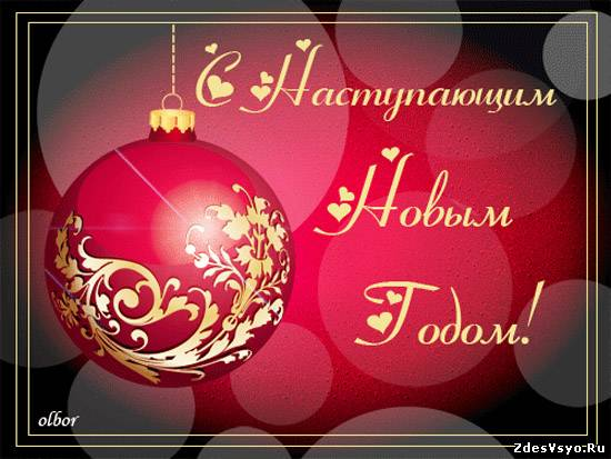 С наступающим Новым годом открытки картинки, бесплатные ...