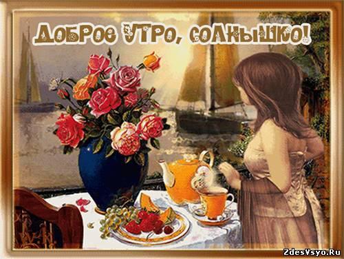 Доброе утро солнышко Картинки про утро, бесплатные ...