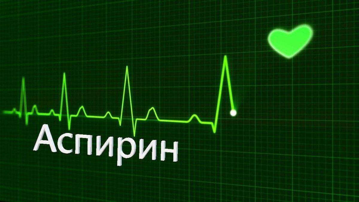 аспирин и сердце