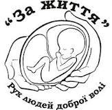 """Міжнародна Pro-life конференція """"За життя"""""""