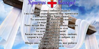 Христос Воскрес! Комісія охорони здоров'я УГКЦ