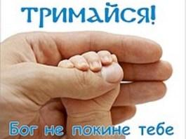 Рекомендовані заходи душпастирям по відзначенню Дня пам'яті абортованих дітей (Друга Субота Великого Посту)