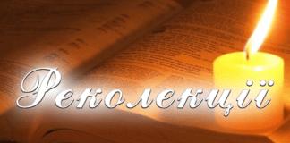 Реколекції для медичних працівників Коломийської єпархії (анонс)