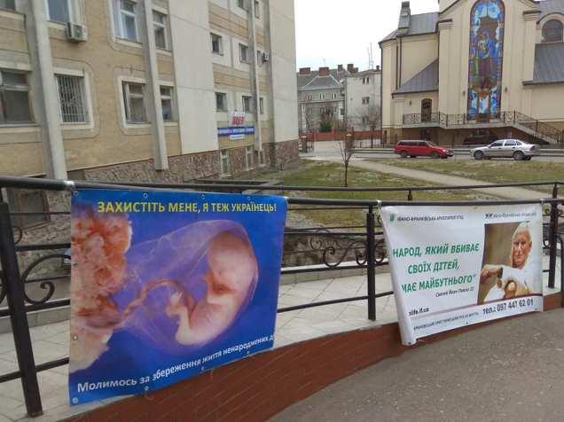 Відзначення «Дня пам'яті абортованої дитини» в Івано-Франківській архиєпархії УГКЦ
