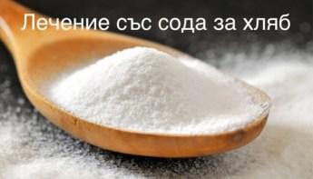процедури със сода