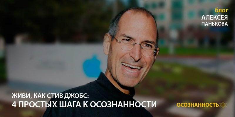 Живи, как Стив Джобс: 4 простых шага к осознанности