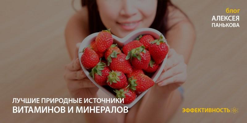 Лучшие природные источники витаминов и минералов