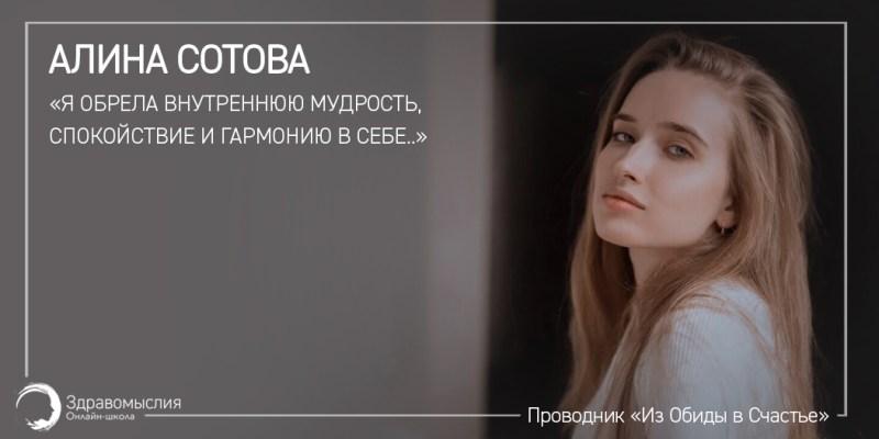Алина Сотова: «Я обрела внутреннюю мудрость, спокойствие и гармонию в себе.»