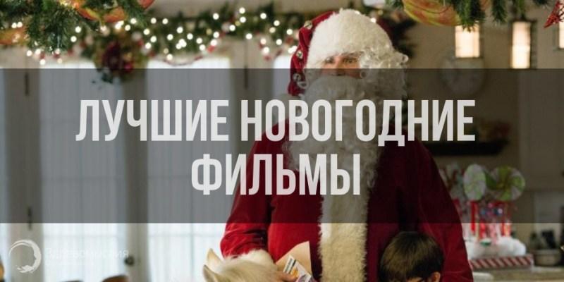 Подборка лучших новогодних фильмов. Поднимаем новогоднее настроение!