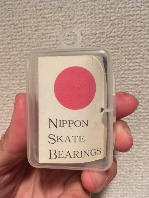 二番煎じベアリング、Nibansenji