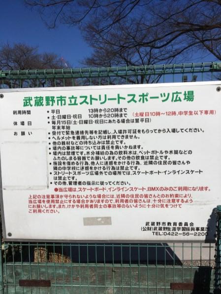 武蔵野スケートパーク注意事項