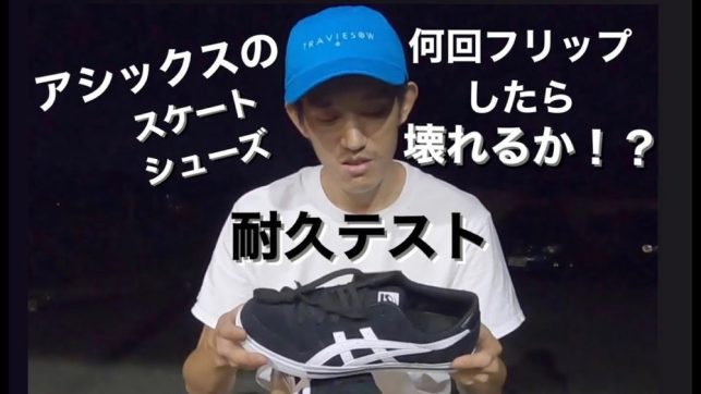 Source YouTube Kohta Ikeda Channel Flip test asics skate Shoes