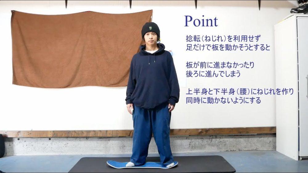 Source YouTube Japan Skateboarding FederationChannel