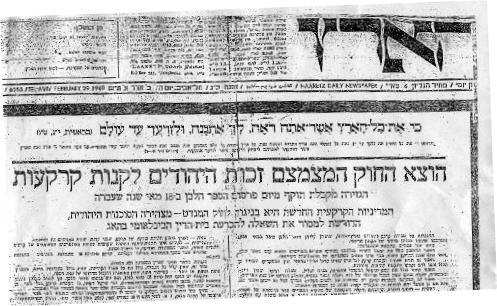 """הימים בהם הטיף הארץ לגבולות ההבטחה על פי התנ""""ך"""