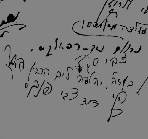 """קטע  של המגילה בו נראית חתימתו של הרב מימון שהוסיף בעז""""ה"""