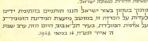 """מגילת ישראלאינה מכירה באלוקי ישקרל רק """"צור ישראל"""""""