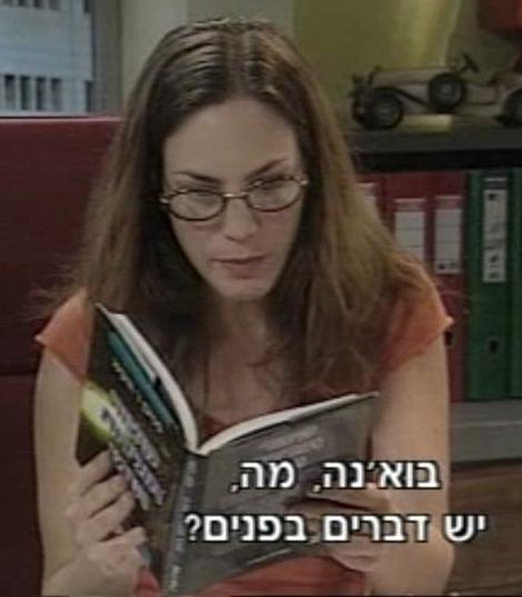 """""""מה זה, יש מילים בפנים?"""" ריקי בלוך ב""""קצרים"""" בערוץ השני."""