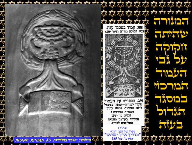 מנורה יהודית בעזה