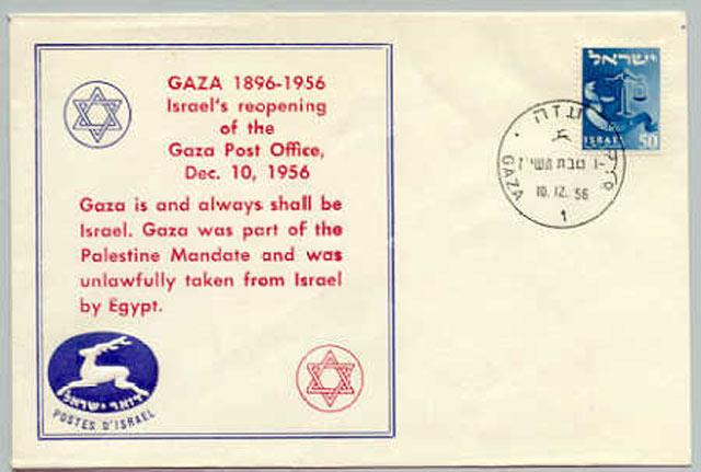 בול עזה. מעטפת היום הראשון עם כיבושה ב-1956