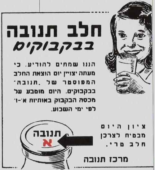"""מודעת חלב של """"תנובה"""" משנות השישים"""