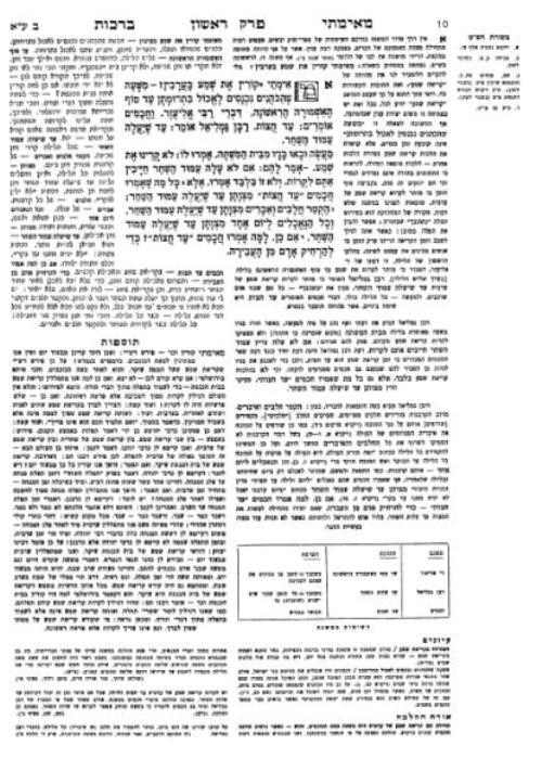 דף ראשון בתלמוד המודפסשל שטיינזלץ