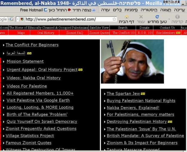 עמודהבית של אתר הזיכרון הפלסטיני