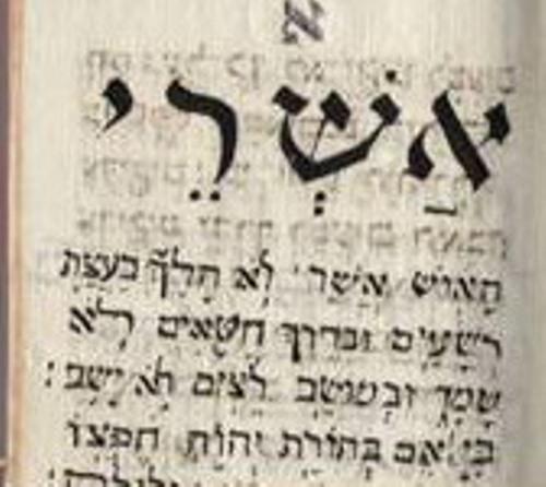 """ובדרך חטאים לא שמד"""" . הדף הפותח מספר תהלים משנת 1522"""