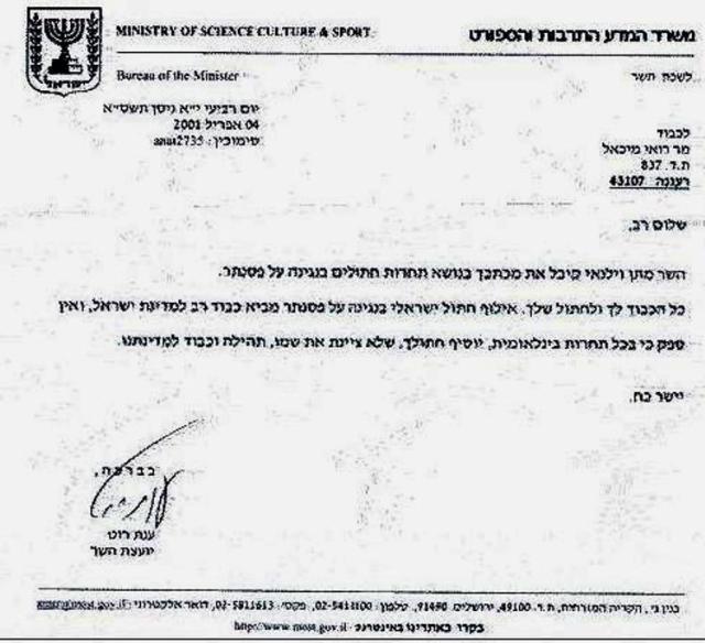 החתול המנגן יוסיף כבוד למדינת ישראל. מכתב עוזרת השר וילנאי