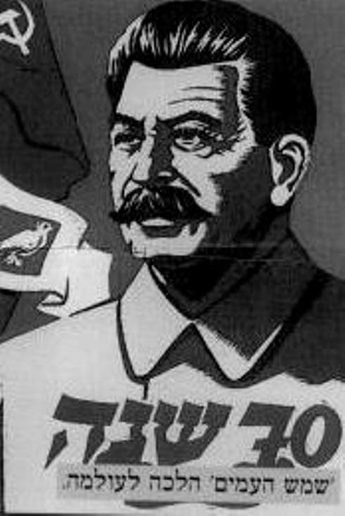 """מותו של רוצח ההמונים """"שמש העמים"""" בלשון הכרזה של מפ""""ם"""