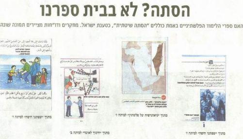 כותרת מאמרו של עקיבא אלדר