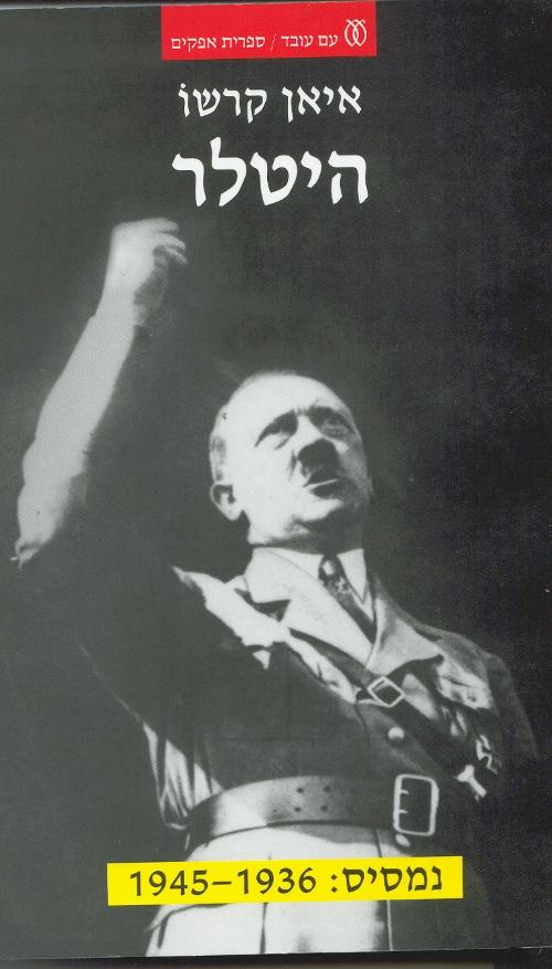 שער הביוגרפיה של היטלר מאת איאן קרשו