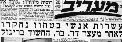 ישראל בר כותרת על מעצרו