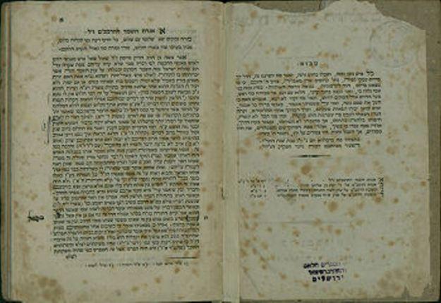 """כתב יד של איגרת השמד שכתב הרמב""""ם ליהודי מרוקו שאולצו לחיות כאנוסים"""