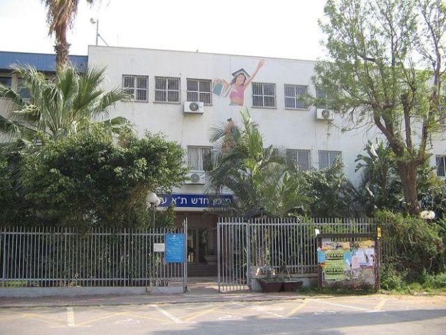 בית ספר תיכון חדש בתל אביב - ויקישיתוף