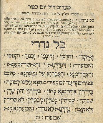 """מחזור יום הכיפורים """"מקטין את הסיכוי לשותפות עם ישראלים לא יהודים"""""""