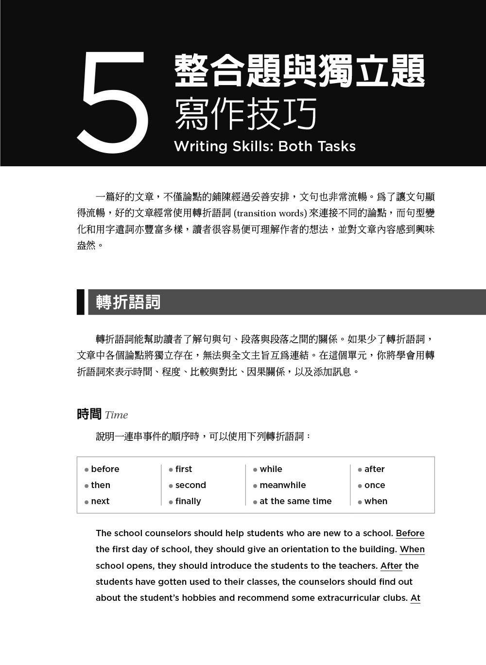 (合作)考試用書-托福3步驟高分寫作 – fang