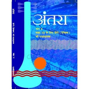 NCERT Antra Bhag 2 Textbook of Hindi (Elective) for Class 12