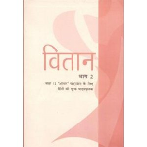 NCERT Vitan Bhag 2 Textbook of Hindi (Core) for Class 12