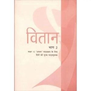 NCERT Vitan Bhag 2 Textbook of Hindi (Core) for Class 12