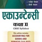 Accountancy (in Hindi) Class- XI (By-D.K Goel)