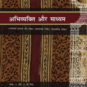 NCERT Abhivyakti Aur Madhyam Textbook of Hindi for Classes 11 & 12