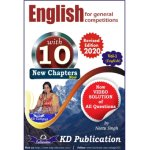 English For General Competitions Vol -1 2020 Revised Edition (ENGLISH)