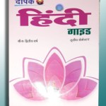 Deepak Hindi Guide – 3rd Semester (2nd Year)