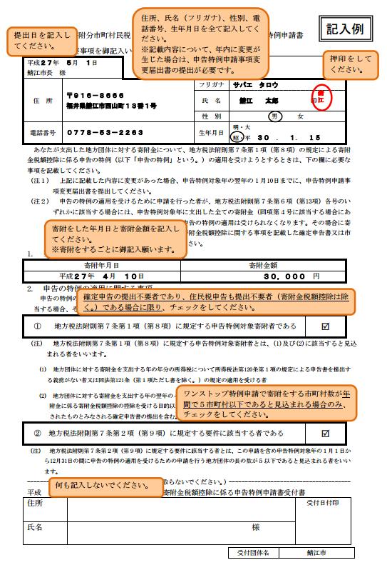寄附金税額控除に係る申告特例申請書の書き方