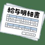 kyuuryou_meisai