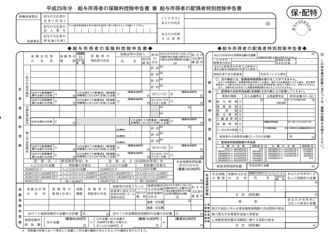 平成29年分保険料控除申告書兼配偶者特別控除申告書