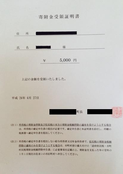 寄附金控除受領証明書