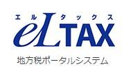 会社の税金を地方税を含めて電子納税ができるようになりました