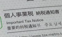 個人事業税とは?いつから、いくら、かかる場合とかからない場合